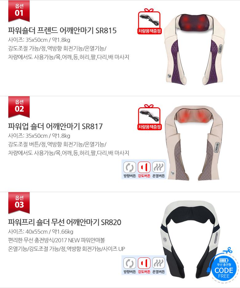 수련 파워숄더 프렌드 목어깨안마기 SR815 - 수련, 128,000원, 안마/교정, 부위안마기
